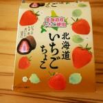 Hokkaido Strawberry Chocolate (front)